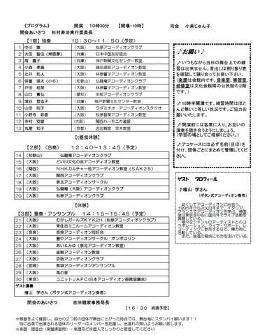 33viva_program.jpg